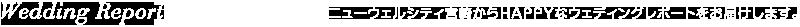 ウェディングレポートニューウェルシティ宮崎からHAPPYなウェディングレポートをお届けします。