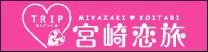 「宮崎恋旅」ホームページへ