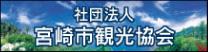 宮崎市観光協会ホームページへ