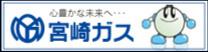 宮崎ガスホームページへ