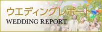 ウェディングレポート